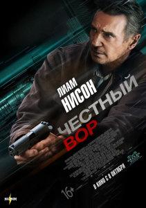 Фильм Честный вор (2020)