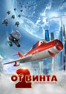 Мультфильм От винта 2 (2020)