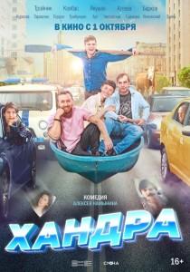 Фильм Хандра (2020)