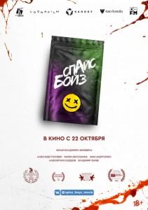 Фильм Спайс бойз (2020)