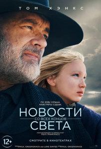 Фильм Новости со всех концов света (2021)