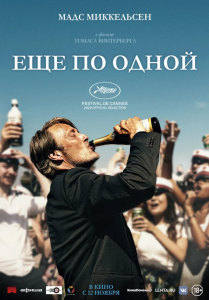 Фильм Еще по одной (2020)