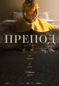 Фильм Препод (2021)