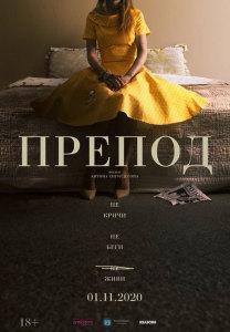 Фильм Препод (2020)