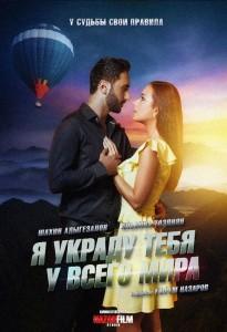 Фильм Я украду тебя у всего мира (2020)