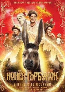 Фильм Конек-горбунок (2021)