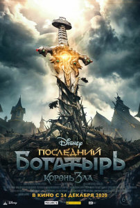 Фильм Последний богатырь: Корень зла (2020)