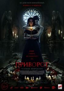 Фильм Приворот. Черное венчание (2021)
