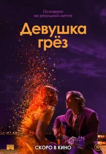 Фильм Девушка грез (2020)