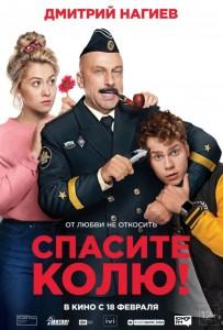 Фильм Спасите Колю! (2021)
