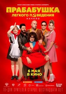Фильм Прабабушка легкого поведения. Начало (2021)