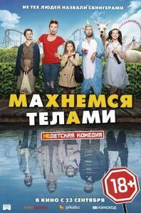 Фильм Махнемся телами (2021)
