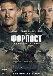 Фильм Форпост (2020)