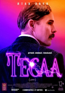Фильм Тесла (2020)
