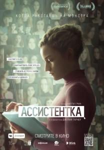 Фильм Ассистентка (2020)