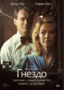 Фильм Гнездо (2020)