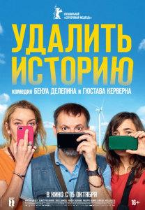 Фильм Удалить историю (2020)