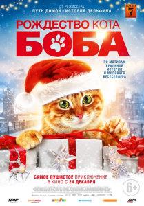 Фильм Рождество кота Боба (2020)