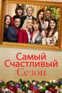 Фильм Самый счастливый сезон (2021)