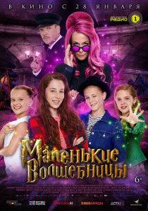 Фильм Маленькие волшебницы (2021)