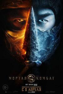 Фильм Мортал Комбат (2021)
