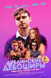 Фильм Дублинские дебоширы (2021)