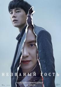 Фильм Незваный гость (2020)