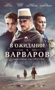 Фильм В ожидании варваров (2020)