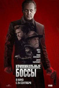 Фильм Криминальные боссы (2020)