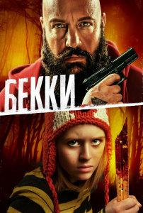 Фильм Бекки (2020)