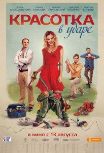 Фильм Красотка в ударе (2020)