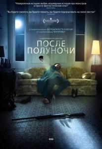 Фильм После полуночи (2020)