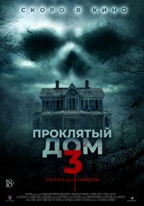 Фильм Проклятый дом 3 (2020)