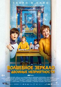 Фильм Волшебное зеркало или двойные неприятности (2020)