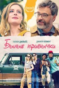Фильм Былые привычки (2020)