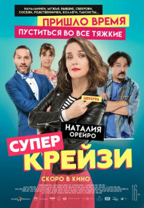Фильм Супер крейзи (2020)