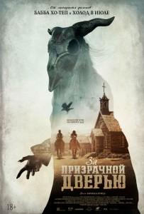 Фильм За призрачной дверью (2020)