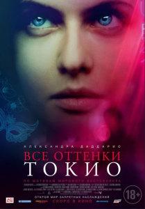 Фильм Все оттенки Токио (2020)