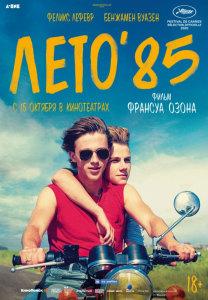 Фильм Лето'85 (2020)