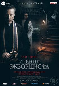 Фильм Ученик экзорциста (2021)