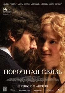Фильм Порочная связь (2021)