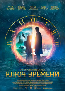 Фильм Ключ времени (2020)