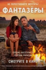 Фильм Фантазеры (2020)