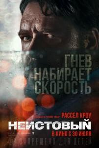 Фильм Неистовый (2020)
