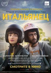 Фильм Итальянец (2020)