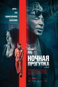 Фильм Ночная прогулка (2021)