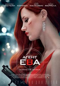 Фильм Агент Ева (2020)