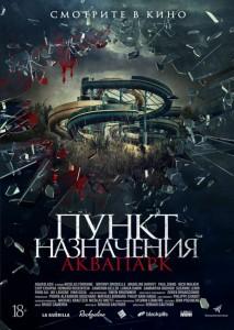 Фильм Пункт назначения. Аквапарк (2020)