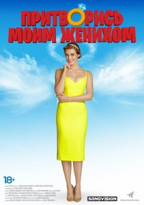 Фильм Притворись моим женихом (2020)