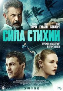 Фильм Львица (2020)